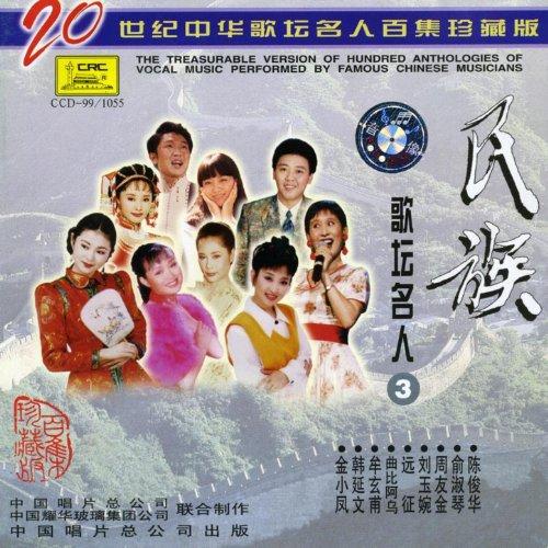 Song of Fragrant River (Xiang Jiang Ge Yao)